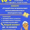 В Самарской области стартовал конкурс учителей на лучший урок по безопасному использованию газа