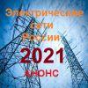Электросети России-2021. Анонс