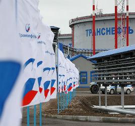 ФАС предложила повысить тарифы Транснефти в 2018г на 4%