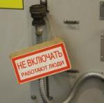 СО ЕЭС реализует мероприятия по предотвращению неправильной работы устройств РЗА