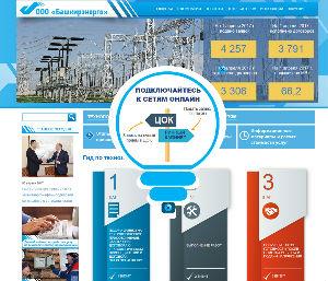 На официальных сайтах БЭСК и Башкирэнерго внедрен гид по техприсоединению