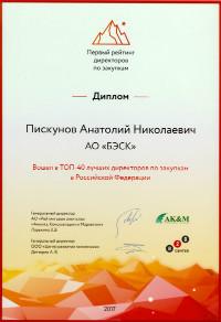 Топ-менеджер БЭСК – в числе лучших директоров по закупкам в РФ