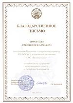 Правительство Башкирии выразило благодарность БЭСК
