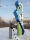 В Красноярске открыта первая электрозаправка