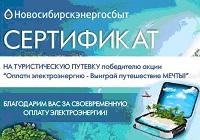 Новосибирскэнергосбыт наградит победителей розыгрыша призов