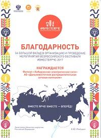 Хабаровские электросети получили благодарность Минэнерго РФ