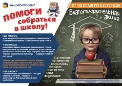 Башэлектросбыт приглашает принять участие в акции «Помоги собраться в школу!»
